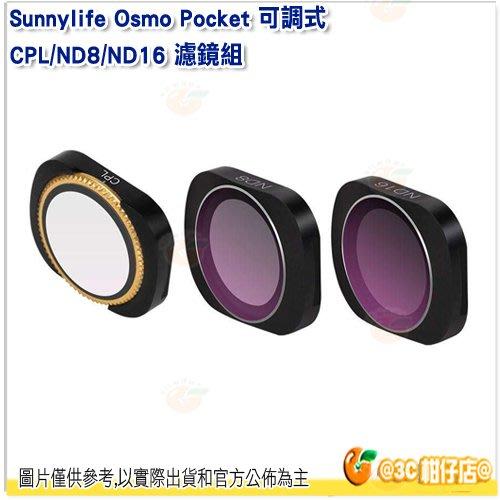 @3C 柑仔店@ Sunnylife Osmo Pocket 可調式 CPL/ND8/ND16 濾鏡組 防水 可調濾鏡