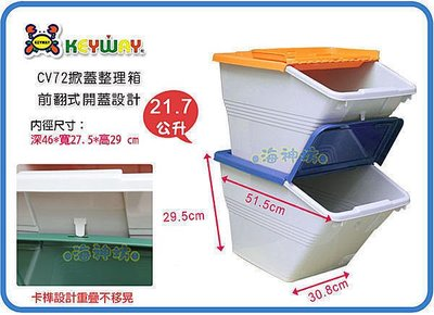 =海神坊=台灣製 KEYWAY CV72 大資源分類收納桶 方形紙林 掀蓋式垃圾桶 附蓋 21.7L 6入1150元免運