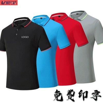 雅軒生活館 t恤定制速干運動Polo衫 訂做工作服短袖 翻領工衣廣告衫印logo刺繡YX21