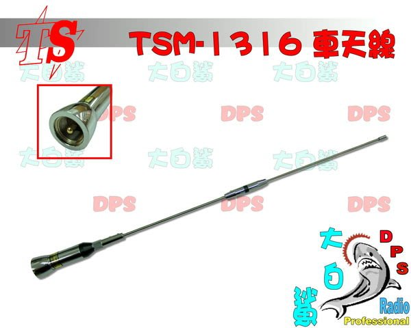 ~大白鯊無線~TS TSM-1316 雙頻車天線 台灣製