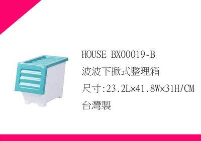 ∮出現貨∮ 運費80元 HOUSE BX00019-B 波波下掀式整理箱-17L 收納箱 置物箱