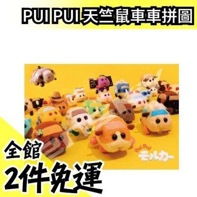 預購2月 PUI PUI 天竺鼠車車 108片拼圖 Animate ENSKY 108-L758 モルカー【水貨碼頭】