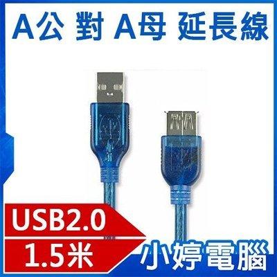 【小婷電腦*延長線】全新 USB2.0 A公 對 A母 延長線-1.5米/CB-01AMAF/支援熱插拔/鈞嵐