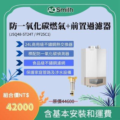 【AOSmith】美國AO史密斯 百年品牌 24L不鏽鋼瓦斯熱水器JSQ48-ST24T + 前置過濾器