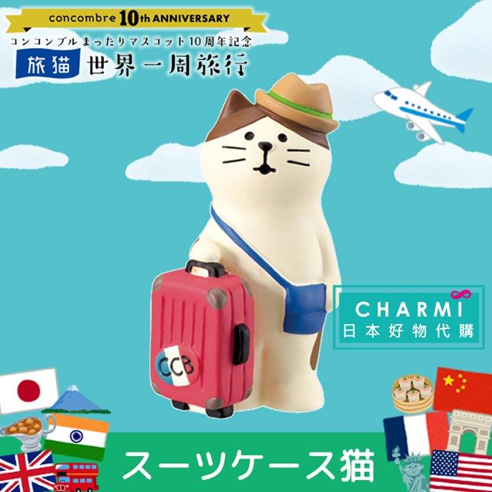 ✧查米✧現貨 日本正版 加藤真治 DECOLE concombre 旅貓 環遊世界 行李箱 貓咪 世界旅行 公仔 小擺飾