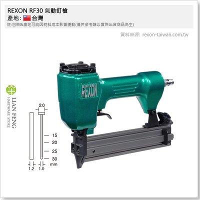 【工具屋】*含稅* REXON RF30 F30釘槍 力山 氣動釘槍 1.0mm鐵釘 釘槍 木工釘槍 單釘 台灣製