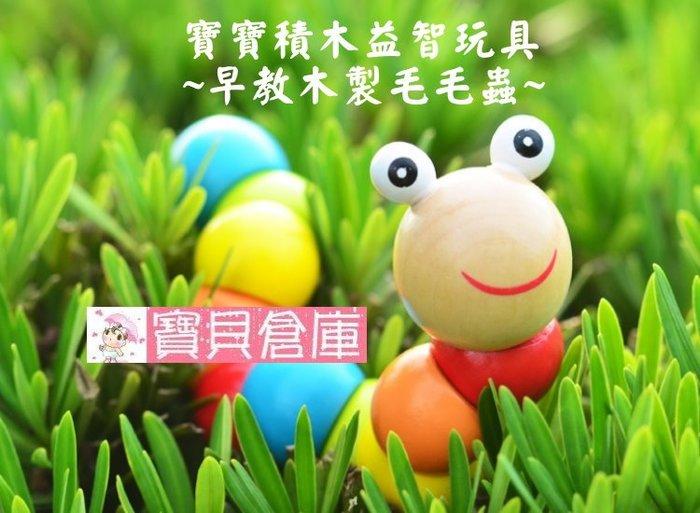 寶貝倉庫~寶寶積木益智玩具~早教木製毛毛蟲~木製玩具~積木~兒童玩具