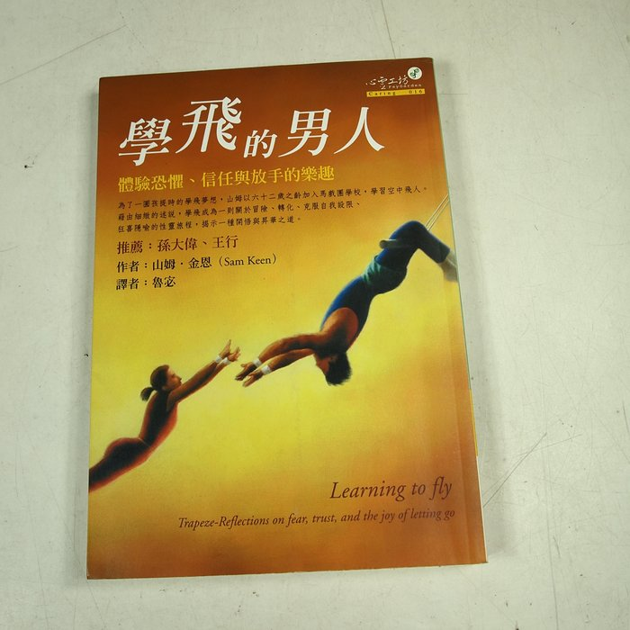 【懶得出門二手書】《學飛的男人》│心靈工坊│山姆金恩│八成新(32E12)