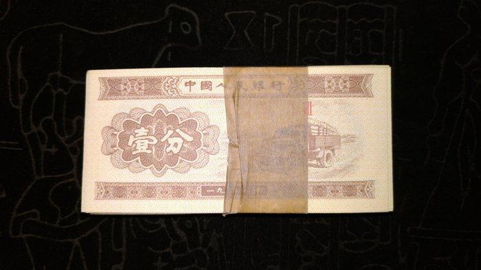 1953s早期人民幣 一分 100張{全新}真品 另有硬幣  雞血石壽山石巴林石青田石田黃 緬甸玉翡翠 台灣藍寶長毛象牙