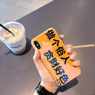 ZIHOPE IPHONE手機殼手機套嚴重缺錢 IPHONEX手機殼創意文字蘋果8PLUS藍光殼6S情侶款7手機套ZI812