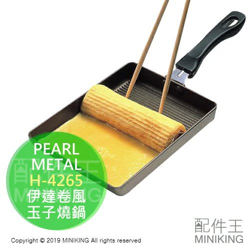 現貨 日本 PEARL METAL H-4265 伊達卷風 玉子燒鍋 波紋 紋路 方型鍋 厚燒 玉子燒 不沾鍋 直火專用
