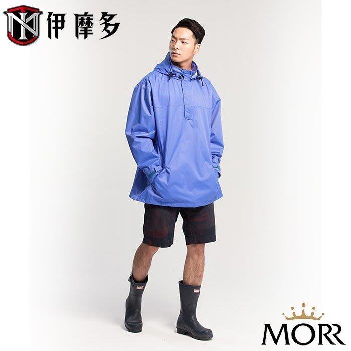 伊摩多※MORR HisBlaze 中性半開式防水外套 磁釦貼合 登山 自行車 都會 旅行 一件俱全 。天王星藍