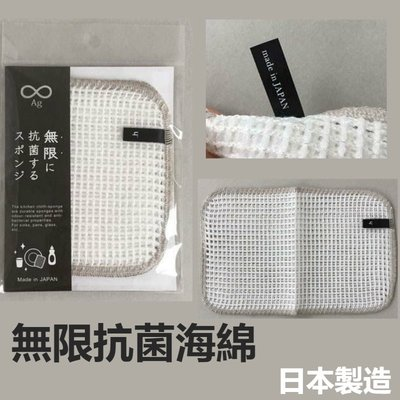 【京之物語】日本製無限抗菌除臭海綿 現貨供應
