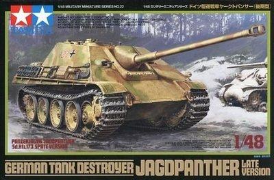 TAMIYA 1/16 GERMAN TANK DESTROYER JAGDPANTHER 後期型 36210
