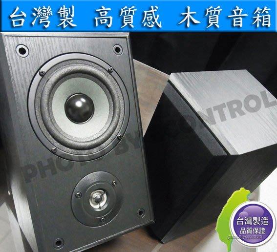 【易控王】BARCORNA HS-503主喇叭書架喇叭環繞喇叭木質音箱 聲音甜美韻味十足台灣製造(50-205)
