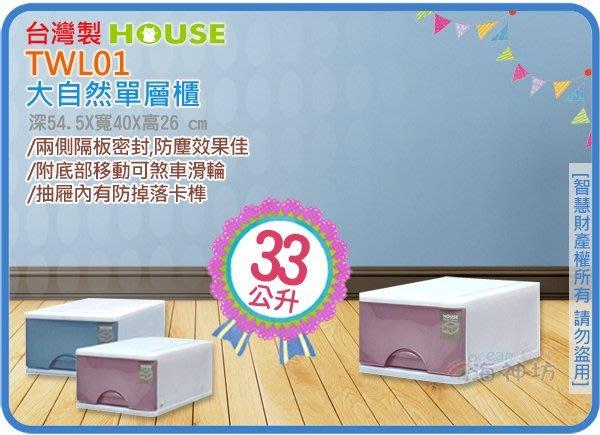 =海神坊=台灣製 HOUSE TWL01 單層櫃 大自然收納櫃 整理箱 收納箱 置物箱 抽屜櫃33L 4入1150元免運