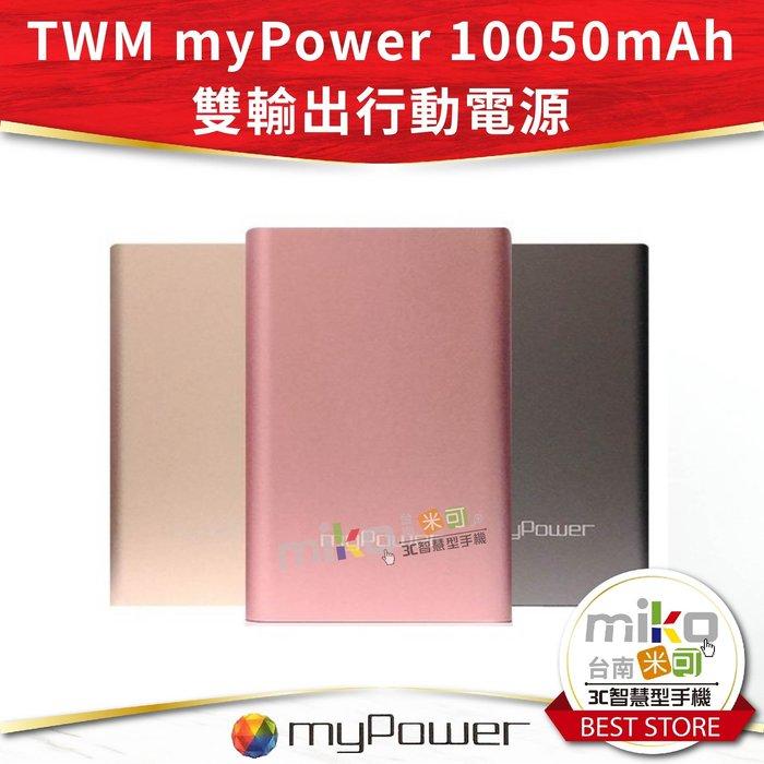【MIKO米可手機館】TWM myPower 10050mAh MP-10050 雙輸出行動電源 行動充 公司貨