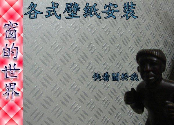 【窗的世界】專業窗簾製作達人 專業壁紙壁布窗簾安裝