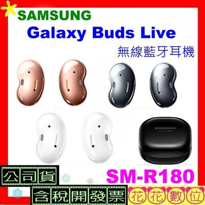 送保護殼 三星Galaxy Buds Live真無線藍牙耳機 公司貨SM-R180 R180 SMR180含稅※花花數位