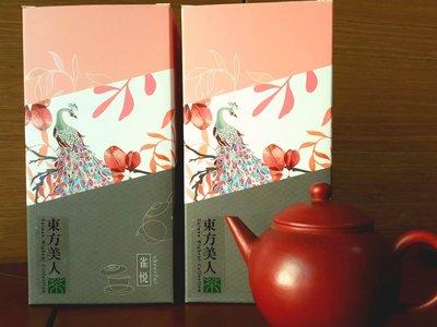 (400元蜜香更強)東方美人茶。膨風茶。小綠葉蟬吃剩的茶