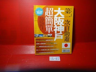 【愛悅二手書坊 16-45】第一次自助遊大阪神戶超簡單      張信儀等文字攝影     宏碩文化