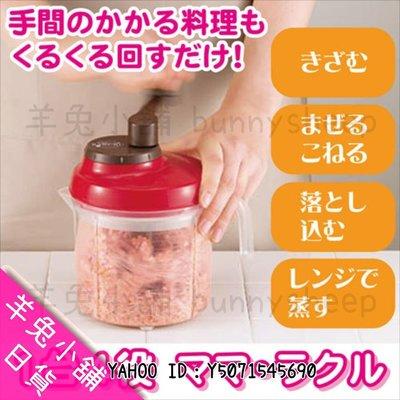 【日本製RAKURU 一台四用 切菜 切丁 絞肉 碎肉 調理機 】Z16263 羊兔小舖 日貨 日本代購 4用 廚房用品