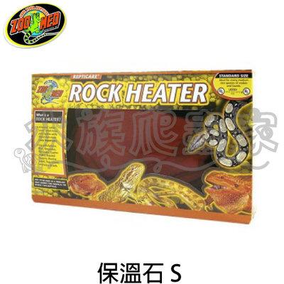 『水族爬蟲家』ZOO MED 附發票 保溫石 S號 保溫 導熱均勻 熱源裝置 爬蟲 烏龜 陸龜 加熱石 RH-2