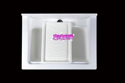 魔法廚房*台製人造石白色洗衣台陽洗台水槽U-580 單水槽 附活動式洗衣板 不含櫃體龍80*55CM 通過SGS檢驗合格 台北市