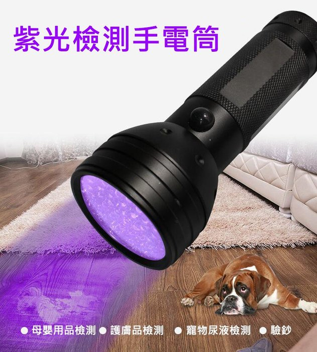 紫光手電筒 紫光驗鈔燈 紫外線迷你手電筒 檢測筆 熒光劑檢測燈 玉石燈 UV膠固化燈