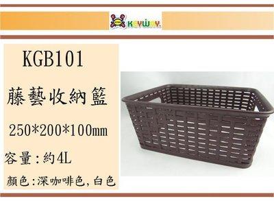 (即急集)買7個免運不含偏遠 聯府KGB-101藤藝(白色) 收納箱 收納盒 塑膠盒 文具盒 製