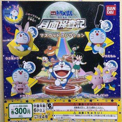 日版 全新 叮噹 Doraemon 大雄的月球探險記 大雄的探月記 月面探查記 扭蛋 全4種 現貨 正版
