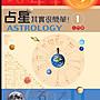 十弟微生《古典占星教程+占星學職業預測、天頂延伸+當代古典占星研究,語音教程》22集mp3(國語、清晰)+7本電子檔資料