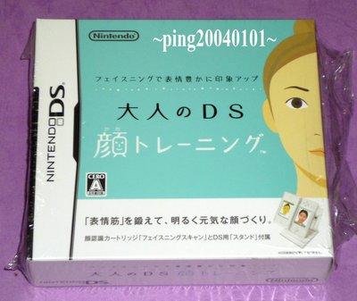 ☆小瓶子玩具坊☆NDS全新原裝卡匣--大人的 DS 臉部訓練