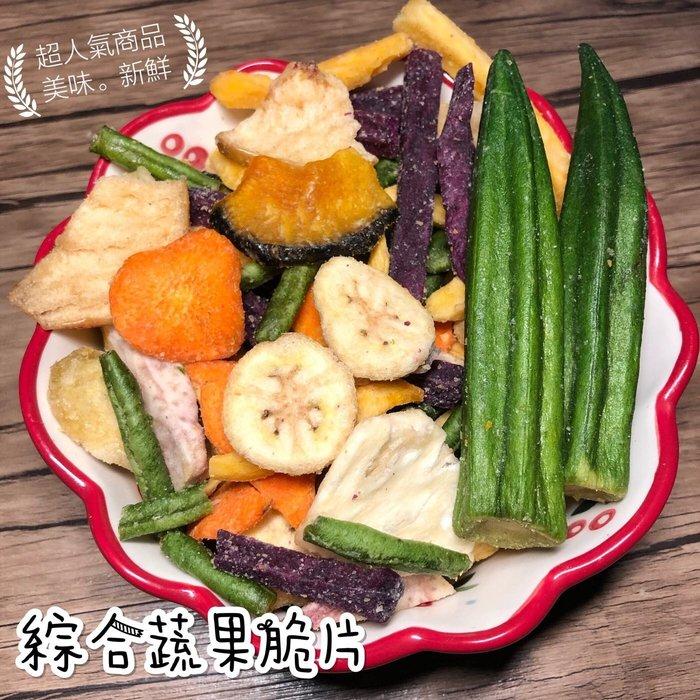 ❤ 綜合蔬果脆片240g