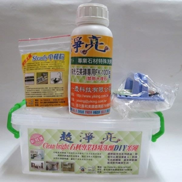 Clean bright拋光石英磚清潔專用FK-1000  DIY組