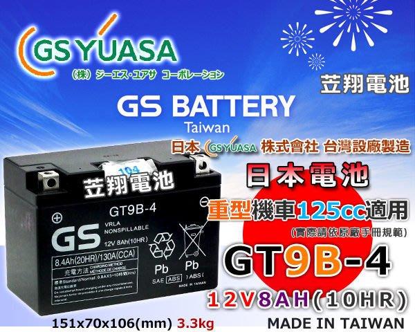 ☼ 台中苙翔電池 ►GS YUASA 機車電池 GT9B-4 = YT9B-BS / FT9B-4 原廠密閉式機車電瓶