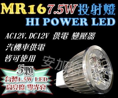 F1B42 臺灣 GhostFire MR16 7.5W LED投射燈 高亮度保證 非5W 杯燈 珠寶燈