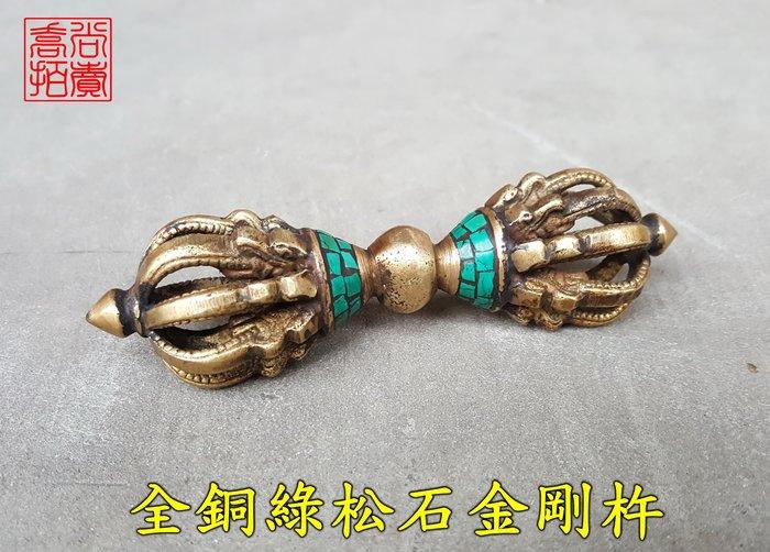 【喬尚拍賣】全銅製金剛杵.鑲崁綠松石