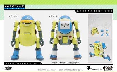金錢貓雜貨 全新 千值練 WeGo 限定 35 機動機器人 Yellowish Green