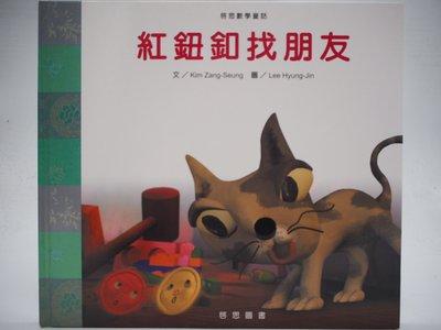 【月界二手書店】紅鈕釦找朋友-啟思數學童話(絕版)_Kim Zang-Seung_附注音_精裝本 〖少年童書〗AIK