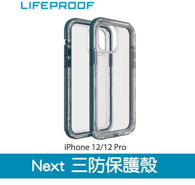 LifeProof iPhone 12/12 Pro Next 系列 三防 軍規標準 保護殼 台灣代理公司貨