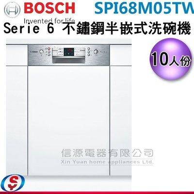(可議價)【新莊信源】10人份 BOSCH 博世Serie 6 不鏽鋼半嵌式洗碗機    SPI68M05TW