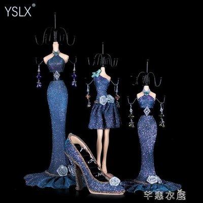 首飾架飾品展示架 公主耳環耳釘項鍊架 創意模特道具閨蜜生日禮物 交換禮物 YYS