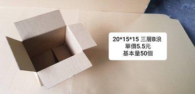 20x15x15cm 三層B浪 一個5.5元 基本量50個 紙箱 7-11 交貨箱 便利箱 超商取貨箱 紙盒 新北市