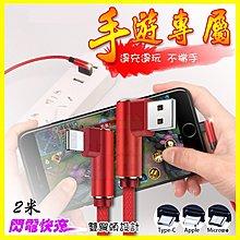2米 雙彎頭90度直角鋁合金編織充電傳輸線 安卓/TypeC/iPhone/iPad平板 專為手游設計 Note 8 9