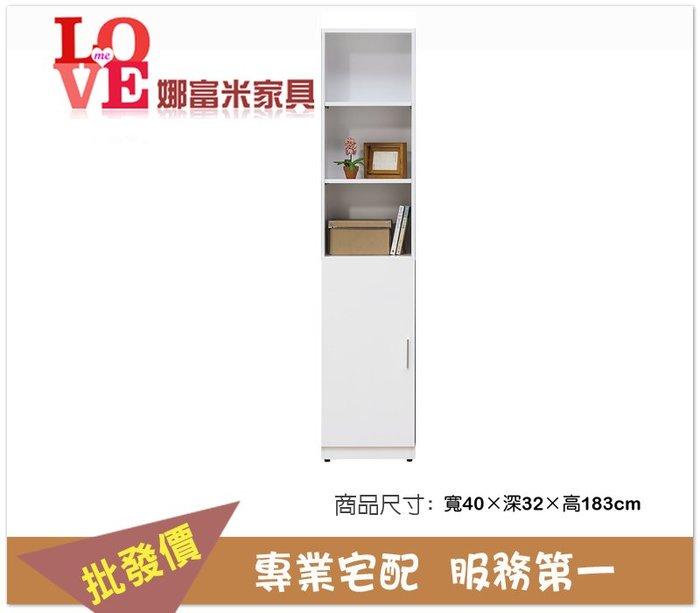 《娜富米家具》{詢問就打折殺很大}DSJR-500-05 艾美白色1.3尺單門書櫃/左開~ 3300元(還沒打折)