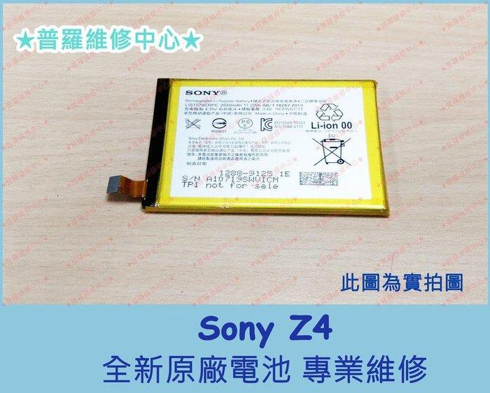 Sony Xperia Z3+ Z4 全新原廠電池 LIS1579ERPC 可代工維修