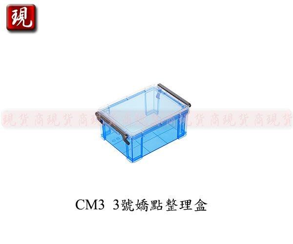 【現貨商】(滿千免運/非偏遠/山區{1件內})聯府CM3 3號嬌點整理盒(藍色)/收納箱/玩具箱/置物箱