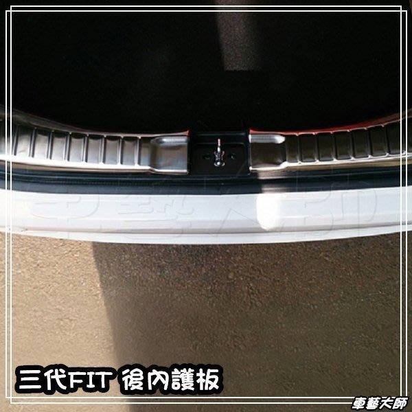 ☆車藝大師☆批發專賣 HONDA 本田 3代 14年 NEW FIT 專用 後內護板 2014 三代 2015