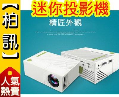 【柏訊】團購批發 yg300 yg310 迷你投影機 微型投影機 uc30 uc36 uc40 uc46